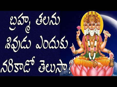 బ్రహ్మ తలను శివుడు ఎందుకు నరికాడో తెలుసా? | Why Did Lord Shiva Beheaded Lord Brahma ?