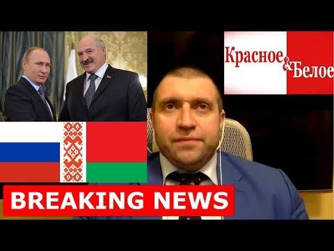 Ультиматум Путина Лукашенко. Обыски в 'Красное и Белое'. Дмитрий Потапенко