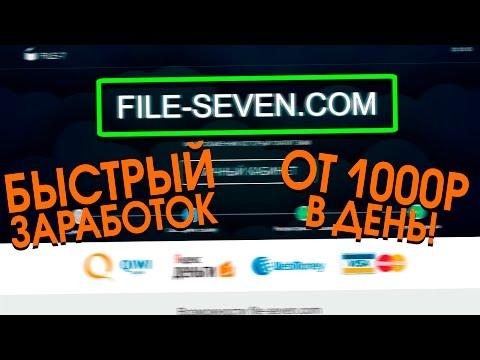 Как заработать на файлах | Заработок на файлообмениках File seven,File-7, Disk-space