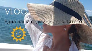 VLOG | Една седмица през Лятото