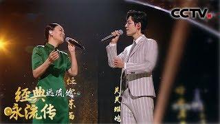[经典咏流传第三季 纯享版]《千年一声唱》 演唱:那英 肖战| CCTV