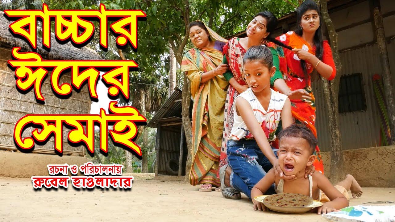 বাচ্চার ঈদের সেমাই । bacchar eder shemai | অথৈ | রুবেল হাওলাদার । জীবন মুখী ফিল্ম | Music bangla tv