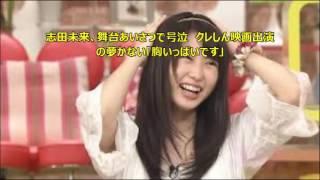 女優の志田未来(23)が15日、都内で行われた映画シリーズ最新作『映画...