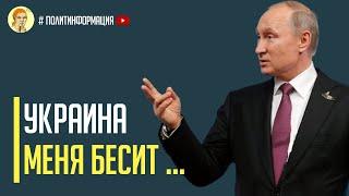 Срочно! Военные учения Украины вызвали приступ бешенства у Путина