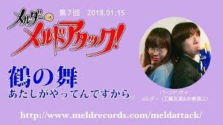 メルダーのメルドアタック!第7回(2018.1.15) 工藤友美 検索動画 28