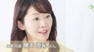 ゼンライフ イッポン ご愛用者の橋本 亜紀さんのインタビューです。元NH...
