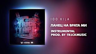 100 Kila - Ланец на врата ми (Instrumental)(prod. by Tr1ckmusic)