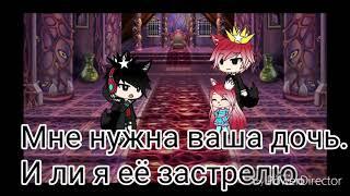 Сериал •Тёмная девушка•1 серия 1 сезон {gacha life}