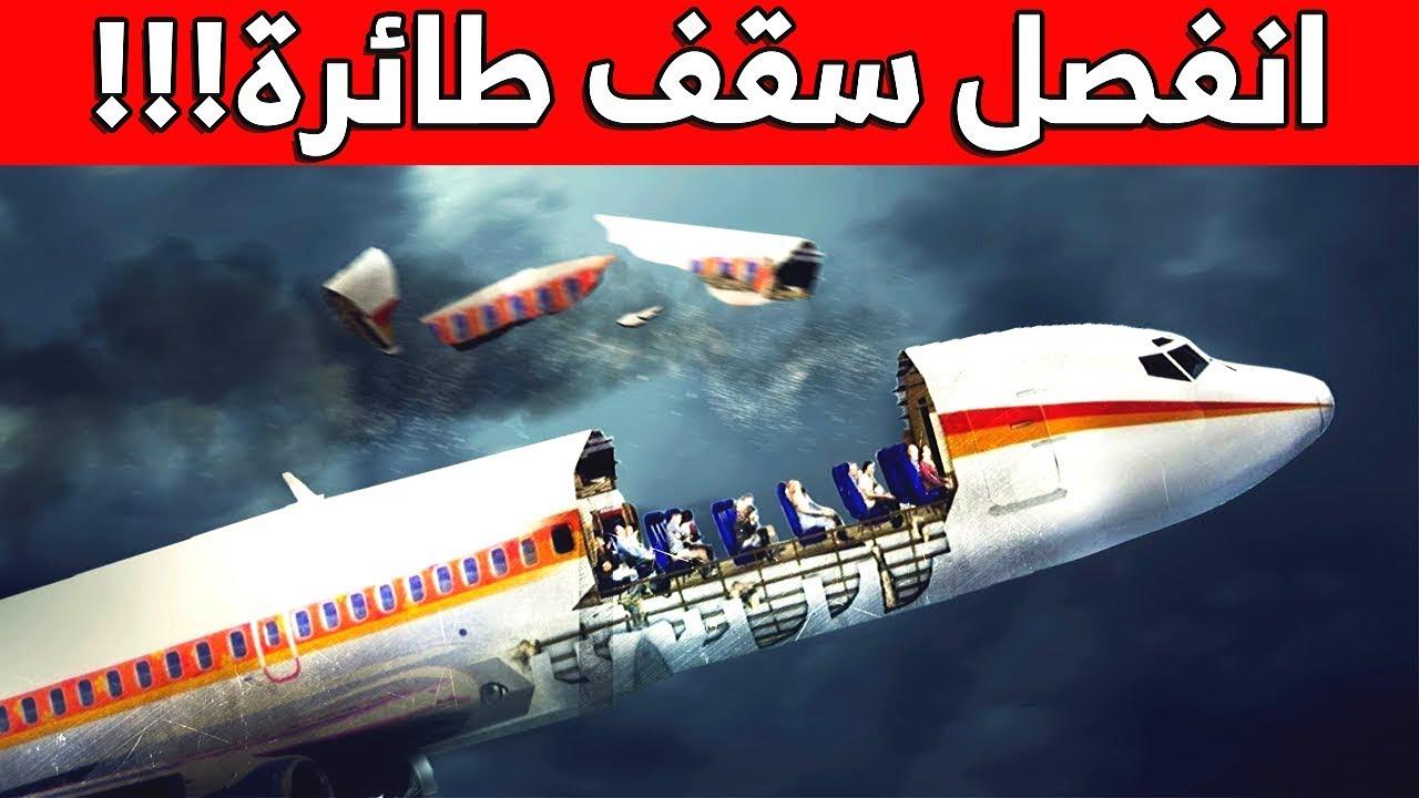 ماذا حدث للطائرة بعد ما فقدت سقفها على ارتفاع أكثر من 7 كيلومترات !!