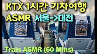 KTX  서울에서 대전까지 1시간 기차여행 ASMR 백…