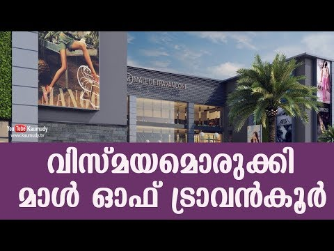 Mall of Travancore arrives with wonders for you   Kaumudy TV