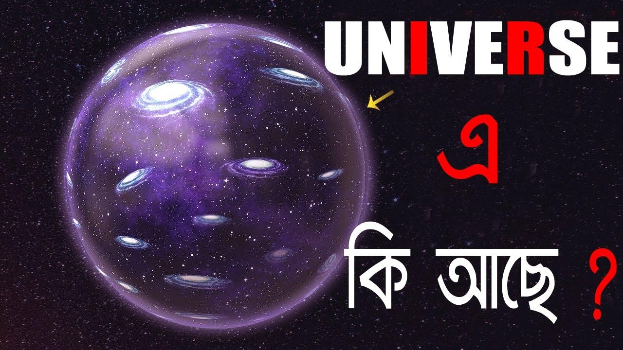 মহাবিশ্বের বাইরে সত্যিই কি কিছু আছে !!! What Lies Outside The Observable Universe I String Theory