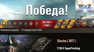 T26E4 SuperPershing  ВСЯ ГРУДЬ В ОРДЕНАХ  Химмельсдорф – Стандартный бой World of Tanks 0.9.9 WОT