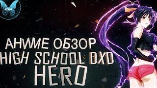 АНИМЕ [OBZOR] DxD - HERO - Старшая школа демоны против падших 4 сезон