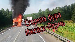 жизнь в дороге/ сгорела фура/ пробка