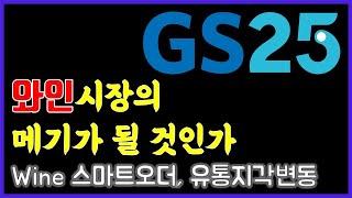 GS25가 와인업계 메기가 될까?