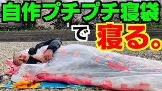 川坊主は子供たちの協力により、最強の武器プチプチ寝袋を手に入れた この武器を使い、川坊主が春の飯能河原で睡眠に挑む! 今回はテントを...