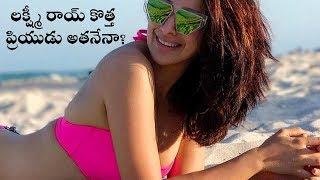 లక్ష్మీ రాయ్ కొత్త ప్రియుడు అతనేనా? Raai Laxmi Dating with Hanif Hilal 2017 Video