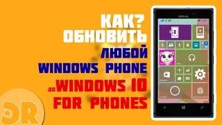 Как обновить любой WP8 до Windows 10 for Phones? ЭR(, 2015-02-15T19:27:26.000Z)