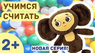 СЕРИЯ 1! Разивающее видео для детей /// ЧЕБУРАШКА - Учимся считать в парке развлечений