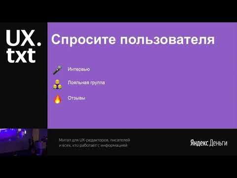 UX.txt || Сколько стоит плохой текст (Маргарита Хохлова, Profi.ru)