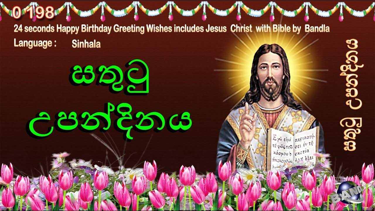 0 198 sinhala happy birthday greeting wishes includes jesus christ 0 198 sinhala happy birthday greeting wishes includes jesus christ with bible by bandla kristyandbryce Images