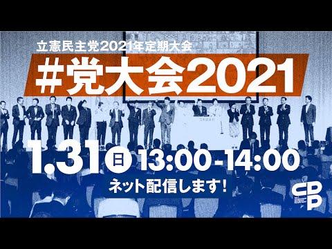 立憲民主党 2021年定期大会 本会議 #党大会2021