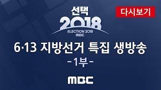 [선택 2018]  6.13 지방선거 개표방송 1부 / MBC