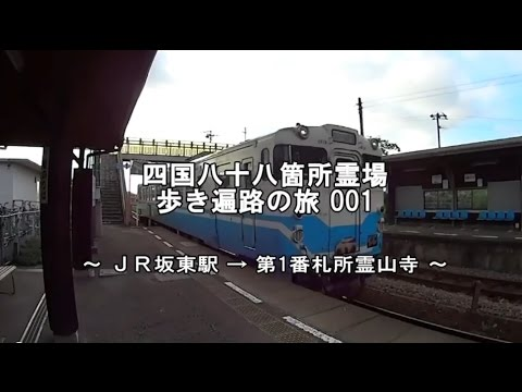 四国八十八箇所霊場 歩き遍路の旅001 JR坂東駅→第1番札所霊山寺