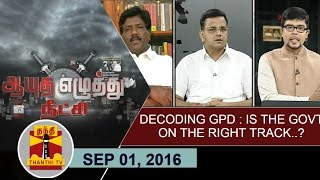Aayutha Ezhuthu Neetchi 01-09-2016 Decoding GDP : Is the Govt on the Right Track..? – Thanthi TV Show