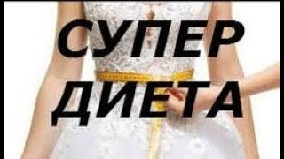 ПРОСТО ПОХУДЕТЬ НА 5-6 КГ ЗА НЕДЕЛЮ ПЕРЕД ПОЕЗДКОЙ 7.07.2017