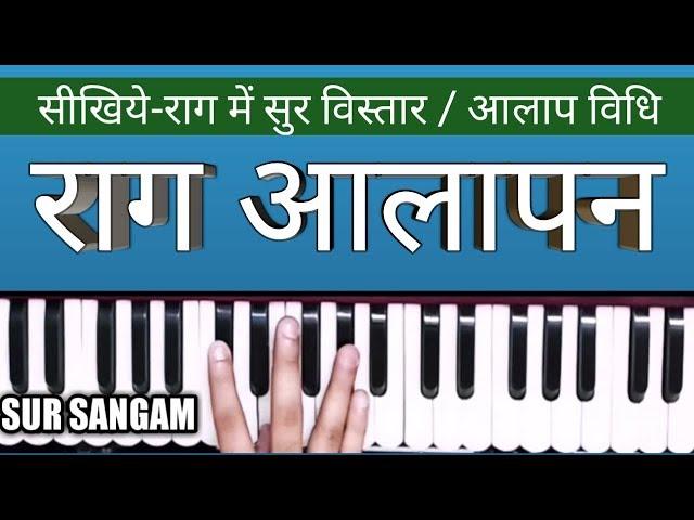 Raga Alapan | Raag Alaap Method | Vadi Samvadi Pakad | Harmonium Class #1