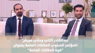 """عبدالقادر التلي وبشير مريش - المؤتمر السنوي للعلاقات العامة بعنوان """"قوة العلاقات العامة"""""""