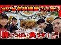 【謎の台湾料理屋】辛ウマな料理が美味しすぎて食べ過ぎた!!台湾料理永旺(再訪)