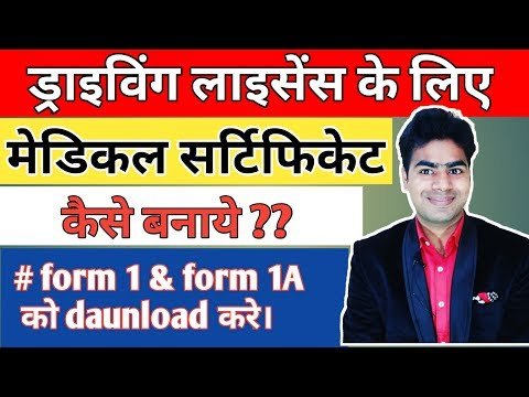 Driving Licence Medical Certificate ।। Rto Form 1 Self Declaration #rtoform1a