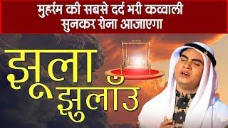 मुहर्रम की सबसे दर्द भरी क़व्वाली सुनकर रोना आजाएगा - Jhula Jhulau   Rais Miyan   Muharram Qawwali