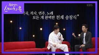 '모차르트'라 불리웠던 완벽한 천재 송창식☆ [유희열의…