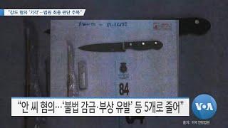 "[VOA 뉴스] ""강도 혐의 '기각'…법원 최종 판단 …"