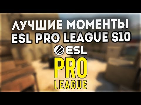 Лучшие Моменты ESL Pro League Season 10 [ CS:GO TWITCH CLIPS №3 ] Evil Geniuses Vs CoL