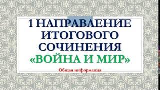 """ИТОГОВОЕ СОЧИНЕНИЕ 2019-2020. """"ВОЙНА И МИР""""."""