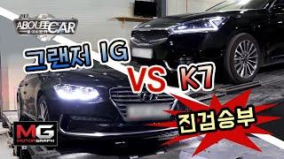 [올어바웃카 11] 기아 K7 VS 현대 그랜저(IG) 전격 비교 시승기(1/2)…어떤 차가 더 좋은지 답을 내볼까