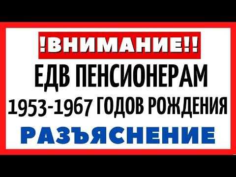 """""""ЕДВ пенсионерам 1953-1967 годов рождения"""". Разъяснение"""