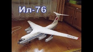 видео: Сборка бумажной модели самолёта Ил-76