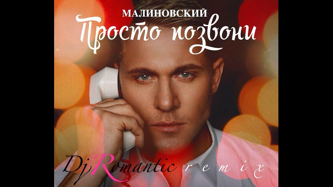 Малиновский - Просто Позвони (Dj Romantic | Music Dance Machine в Best Bass Music Club 2019 Электро