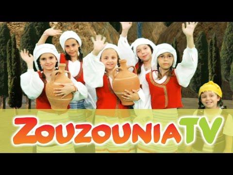 Ζουζούνια - Ένα νερό κυρά Βαγγελιώ (Official) - YouTube 597b4137a08