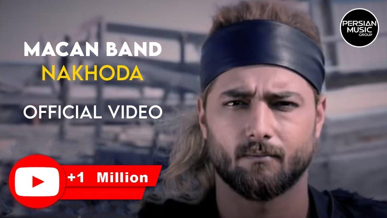 MACAN Band - Nakhoda - Official Video ( ماکان بند - ناخدا - ویدیو )