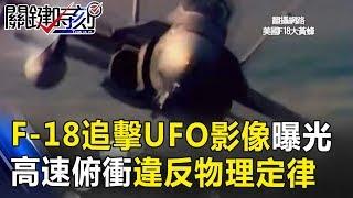 美國F-18戰鬥機追擊UFO影像曝光 高速俯衝翻轉違反物理定律!! 關鍵時刻 20171027-6 黃創夏