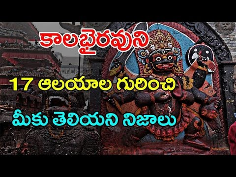 Unbelievable Facts About 17 Kala Bhairava Temples|| మీకు తెలియని కాలభైరవుని ఆలయాలు || With Subtitles