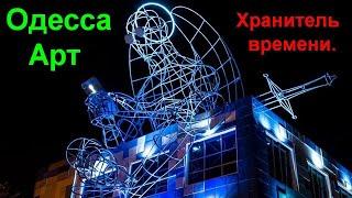 Инсталляция Архангел Михаил в Одессе. Стальканат приобразился. Хранитель времени. Новости Одессы.