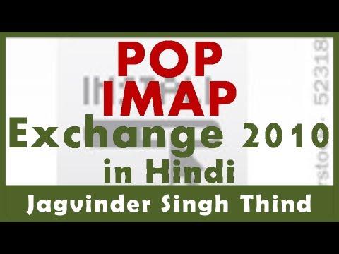 IMAP POP Exchange Server 2010 in Hindi Part 76